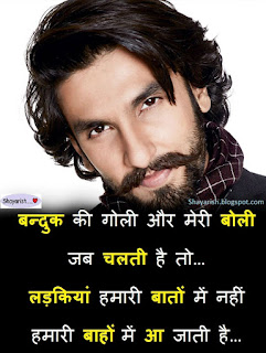 Attitude Shayari for Boys, Attitude Status for Boys in hindi, Attitude Quotes for Boys,  Boys Attitude Shayari