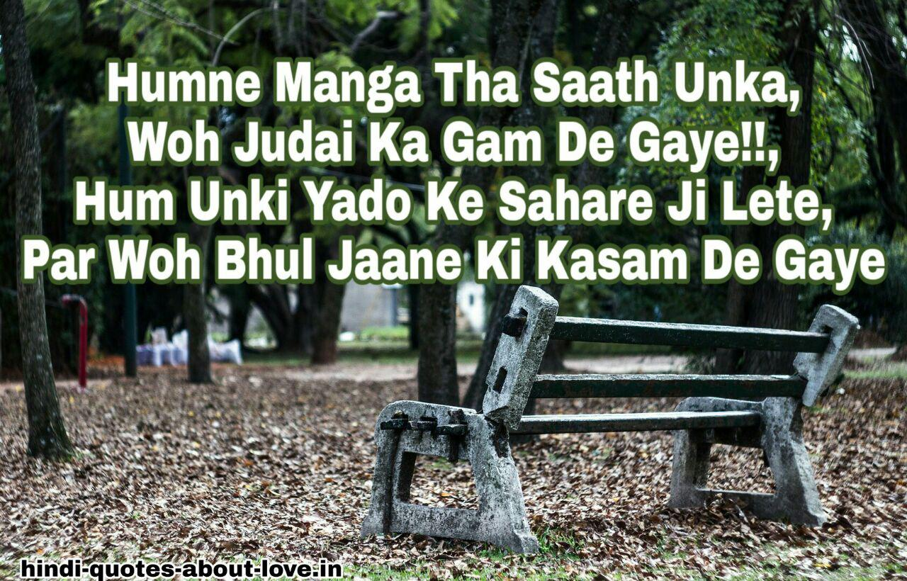Sad Shayari About Love ~ Hindi Quotes About Love
