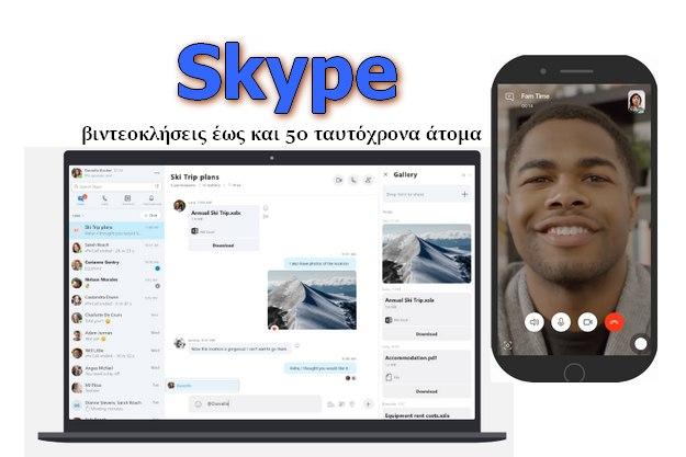 Skype - Δωρεάν βίντεο συνομιλίες έως και πενήντα άτομα