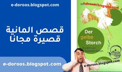 تعلم اللغة الالمانية - Der gelbe Storch - edoroos