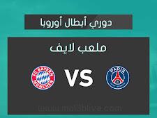 نتيجة مباراة باريس سان جيرمان وبايرن ميونخ اليوم الموافق 2021/04/13 في دوري أبطال أوروبا
