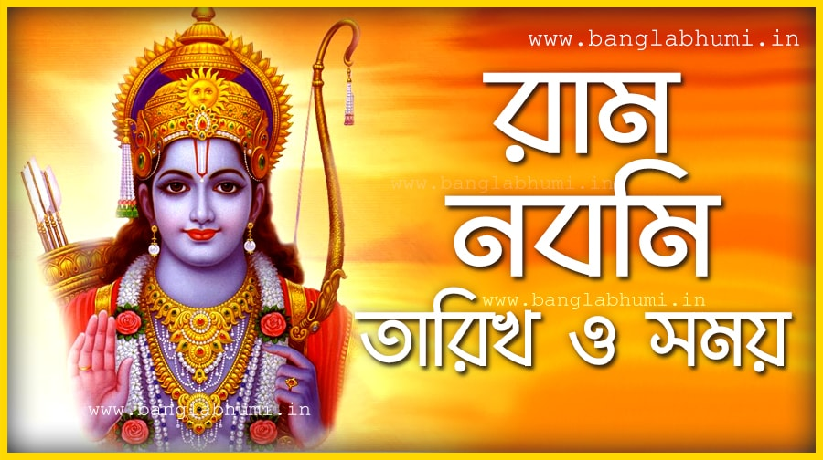 2018 Ram Navami Puja Date & Time in India, 2018 Bengali Calendar