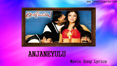 anjaneyulu-telugu-movie-songs-lyrics