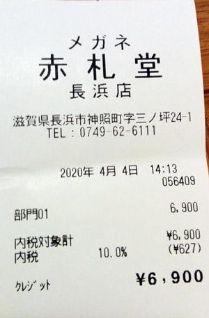 メガネ赤札堂 長浜店 2020/4/4 のレシート