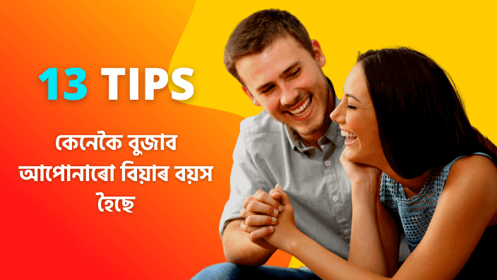 Assamese Marriage Guide | Best Way to tell mom about marriage