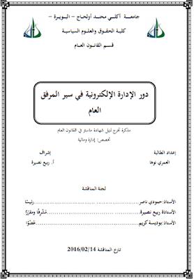 مذكرة ماستر : دور الإدارة الإلكترونية في سير المرفق العام PDF
