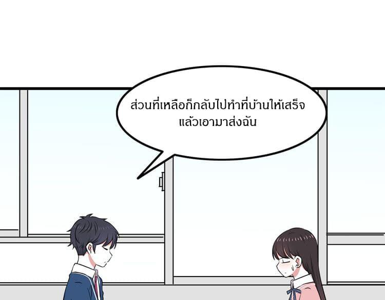 IF Future - หน้า 29