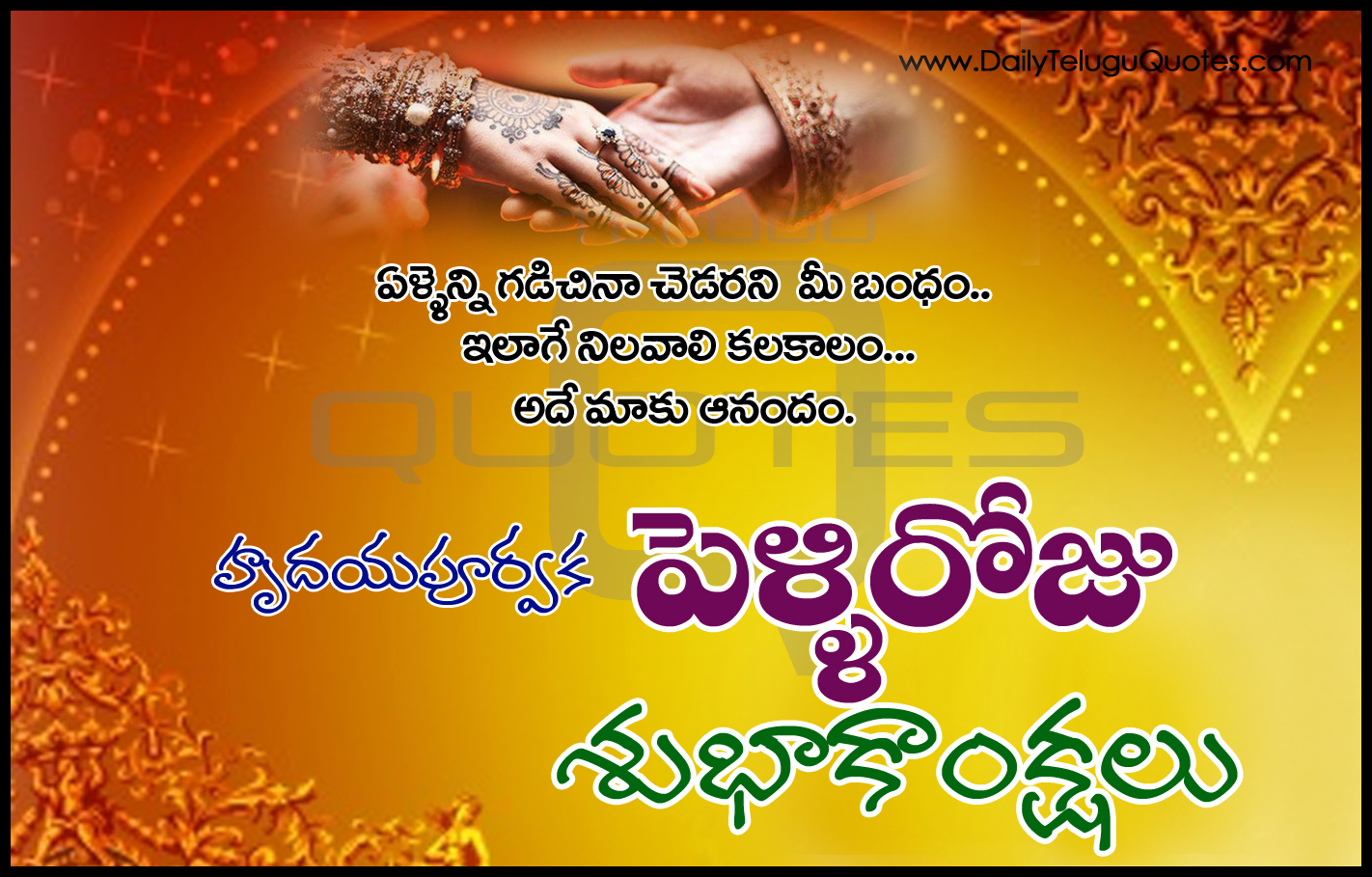 Best Wishes Happy Marriage Day Wishes In Telugu Quotes Hd Pictures