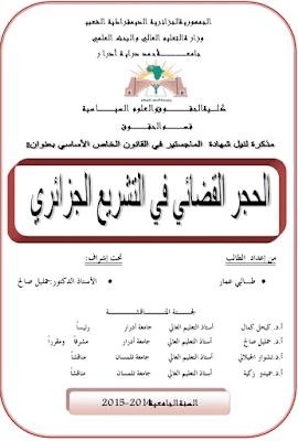 مذكرة ماجستير: الحجر القضائي في التشريع الجزائري PDF