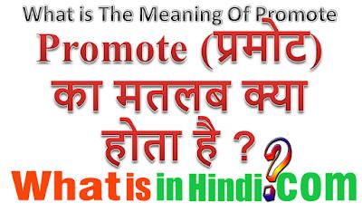 Promote का मतलब क्या होता है