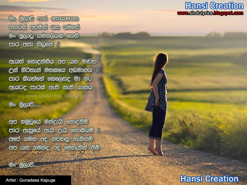 Lyric man song lyrics : Sinhala Songs Lyrics: Gunadasa Kapuge Songs Lyrics