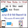 ATM  New  Rules  in  Hindi  -  ATM Withdrawal  Rules  Changes  2020