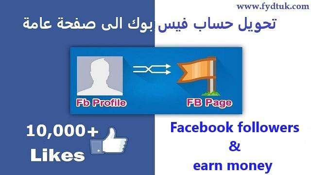 زيادة متابعين فيسبوك عن طريق تحويل الملف الشخصى الى صفحة عامة والربح من الفيسبوك