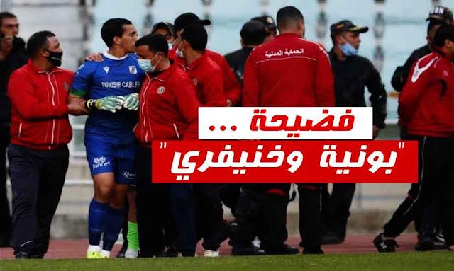 Tunisie: Scène de violence après le Clasico club africain vs cs sfaxien