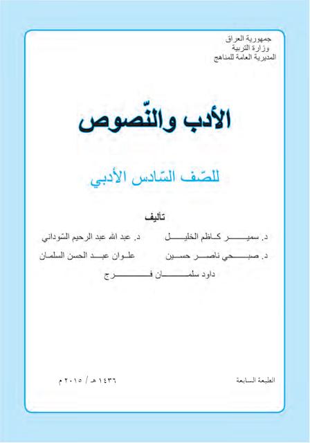 كتاب الأدب والنصوص للصف السادس الأدبي