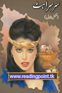 Urdu horror novel sarsarhat PDF by Muhammad Farooq Anjum free download