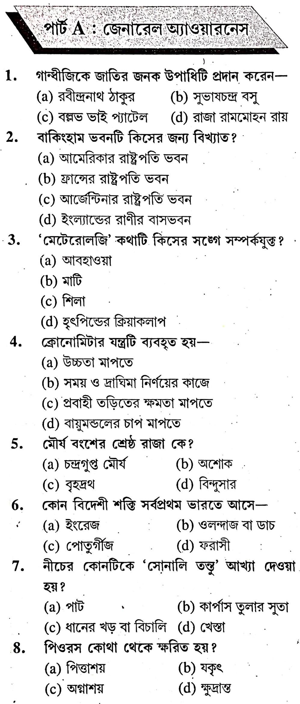 West Bengal Police Constable Preliminary Practice Set - 19 In Bengali    পশ্চিমবঙ্গ পুলিশ কনস্টেবল প্রিলিমিনারী প্র্যাকটিস সেট -১৯ - WBCS Notebook