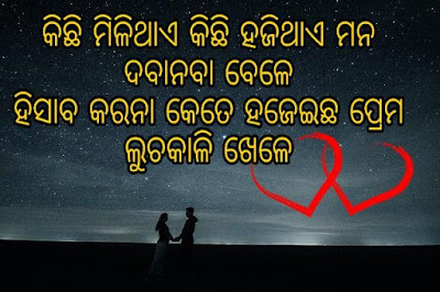 Love Shayari odia