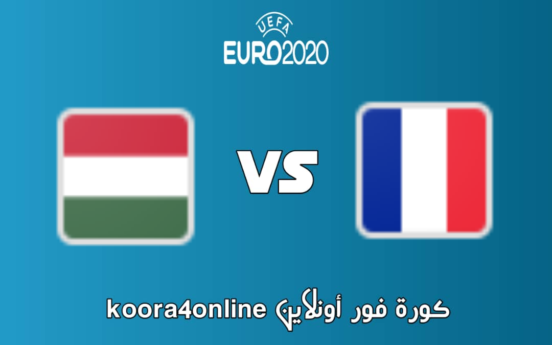 مشاهدة مباراة  المجر و فرنسا  اليوم 19-06-2021 كاس امم اوروبا