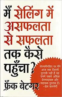 mai selling mein asafalata se safalata tak kaise pahuncha ( hindi ) by frank bettger,best network marketing books in hindi, best mlm books in hindi