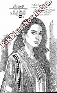Andha Sheesha Afsana By Qurat Ul Ain Khurram Hashmi