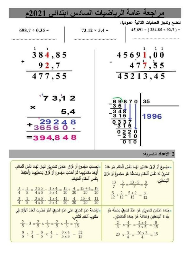 مراجعة عامة لمادة الرياضيات السادس ابتدائي 2021