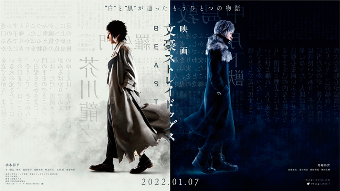 Bungo Stray Dogs BEAST live-action film - poster