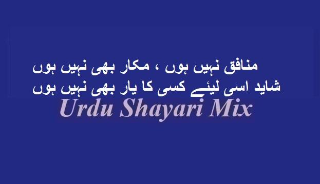 Munafiq nahi hun, Sad poetry, Sad shayari