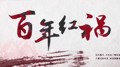 千年罪错 百年赤祸 —- 论中共命运与未来中国