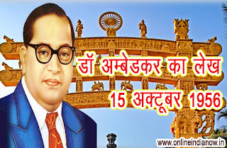 AMBEDKER PHOTO HD WITH ASHOK STAMBH डॉ. अम्बेडर जी का लेख 15/09/1956  - ONLINE INDIA NOW