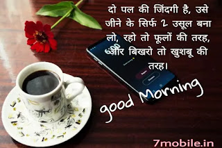 Best Morning Shayari In 2021