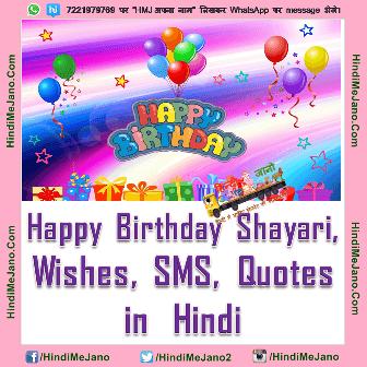 Happy Birthday Shayari Wishes Sms Quotes In Hindi ह न द