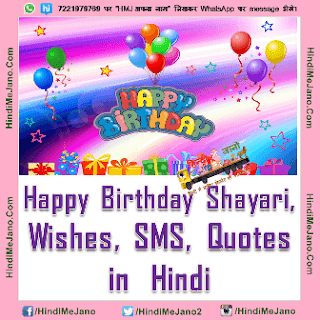 Tags- happy birthday quotes, happy birthday status, happy birthday sister, happy birthday angel, happy birthday brother, happy birthday bhai, happy birthday best friend, happy birthday bestie, happy birthday boss, happy belated birthday, happy birthday didi, happy birthday shayari in hindi, happy birthday shayari in English, happy birthday shayari for friend, happy birthday shayari in hindi for sister, happy birthday shayari in hindi for friend, happy birthday shayari in hindi for girlfriend, happy birthday shayari and sms, happy birthday shayari and quotes, happy birthday advance shayari, happy birthday shayari best friend, happy birthday shayari baby, happy birthday shayari beta, happy birthday shayari boyfriend, happy birthday comedy shayari in hindi, happy birthday couple shayari, happy birthday sms shayari collections, happy birthday shayari for crush, happy birthday shayari dost ke liye, happy birthday shayari dosti hindi, happy birthday shayari dil se, happy birthday dad shayari, happy birthday shayari for friend in hindi, happy birthday shayari for girlfriend in hindi, happy birthday shayari for wife, happy birthday shayari for boyfriend in hindi, happy birthday shayari for sister in hindi, happy birthday shayari for teacher in hindi, happy birthday shayari for g.f, happy birthday shayari hindi, happy birthday shayari in hindi for dost, happy birthday ki shayari, happy birthday ki shayari in hindi, happy birthday khushi shayari, happy birthday shayari love, happy birthday shayari latest, happy birthday shayari message, happy birthday shayari my son, happy birthday shayari message in hindi, happy birthday shayari my sister, happy birthday shayari my brother, happy birthday shayari maa, happy birthday non veg shayari, happy birthday shayari papa in hindi, happy birthday shayari quotes, happy birthday romantic shayari in hindi, happy birthday shayari sms, happy birthday shayari sms hindi, happy birthday shayari short, happy birthday shayari special, happy birthday shayari two line, happy birthday miss u shayari