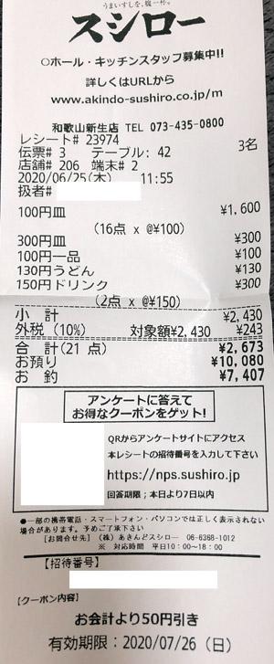 スシロー 和歌山新生店 2020/6/25 飲食のレシート
