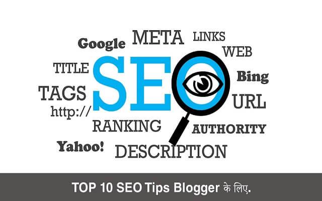 Top 10 SEO tips blogger blog ke liye