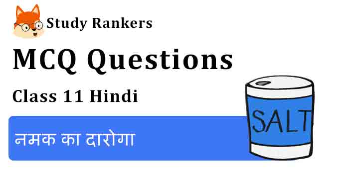 MCQ Questions for Class 11 Hindi Chapter 1 नमक का दारोगा Aroh