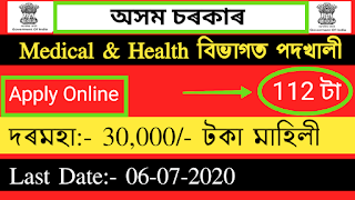Assam Government Recruitment 2020: Apply Online For 112 Medical Officer (Critical Care) Vacancies