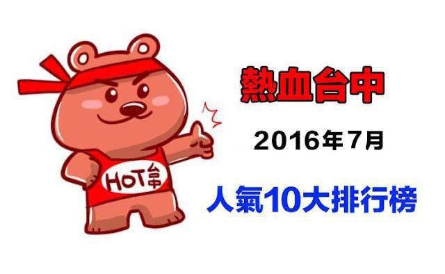 555 - 熱血台中│2016年7月人氣10大排行榜專輯