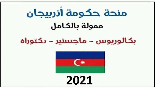 منحة حكومة  أذربيجان بكالوريوس ، ماجستير ، دكتوراه 2021 | ممول بالكامل