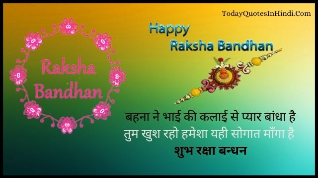 raksha bandhan attitude status in hindi, raksha bandhan ki shayari photo