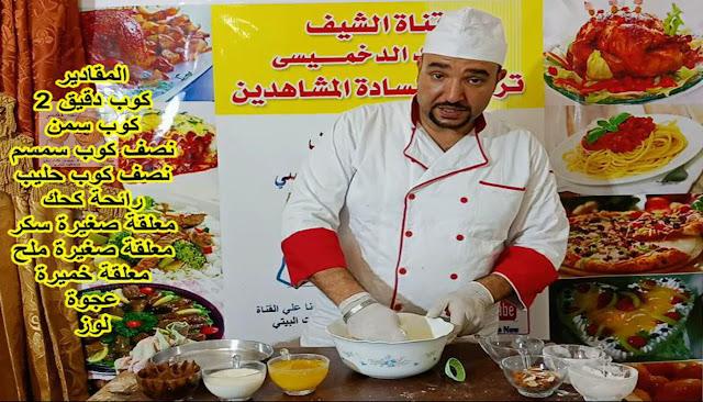 كحك بالعجوة و اللوز الشيف محمد الدخميسي