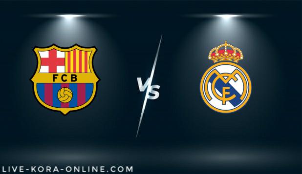 مشاهدة مباراة ريال مدريد وبرشلونة بث مباشر اليوم بتاريخ 10-04-2021 في الدوري الاسباني