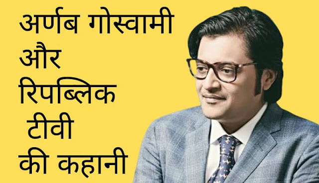 Arnab goswami and republic tv story,success story of arnab goswami in hindi