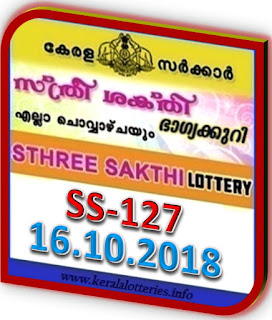 kerala lottery result from keralalotteries.info 16/10/2018, kerala lottery result 16.10.2018, kerala lottery results 16-10-2018, STHREE SAKTHI lottery SS 127 results 16-10-2018, STHREE SAKTHI lottery SS 127, live STHREE SAKTHI   lottery, STHREE SAKTHI lottery, kerala lottery today result STHREE SAKTHI, STHREE SAKTHI lottery (SS-127) 16/10/2018, SS 127, SS 127, STHREE SAKTHI lottery SS127, STHREE SAKTHI lottery 16.10.2018,   kerala lottery 16.10.2018, kerala lottery result 16-7-2018, kerala lottery result 16-10-2018,