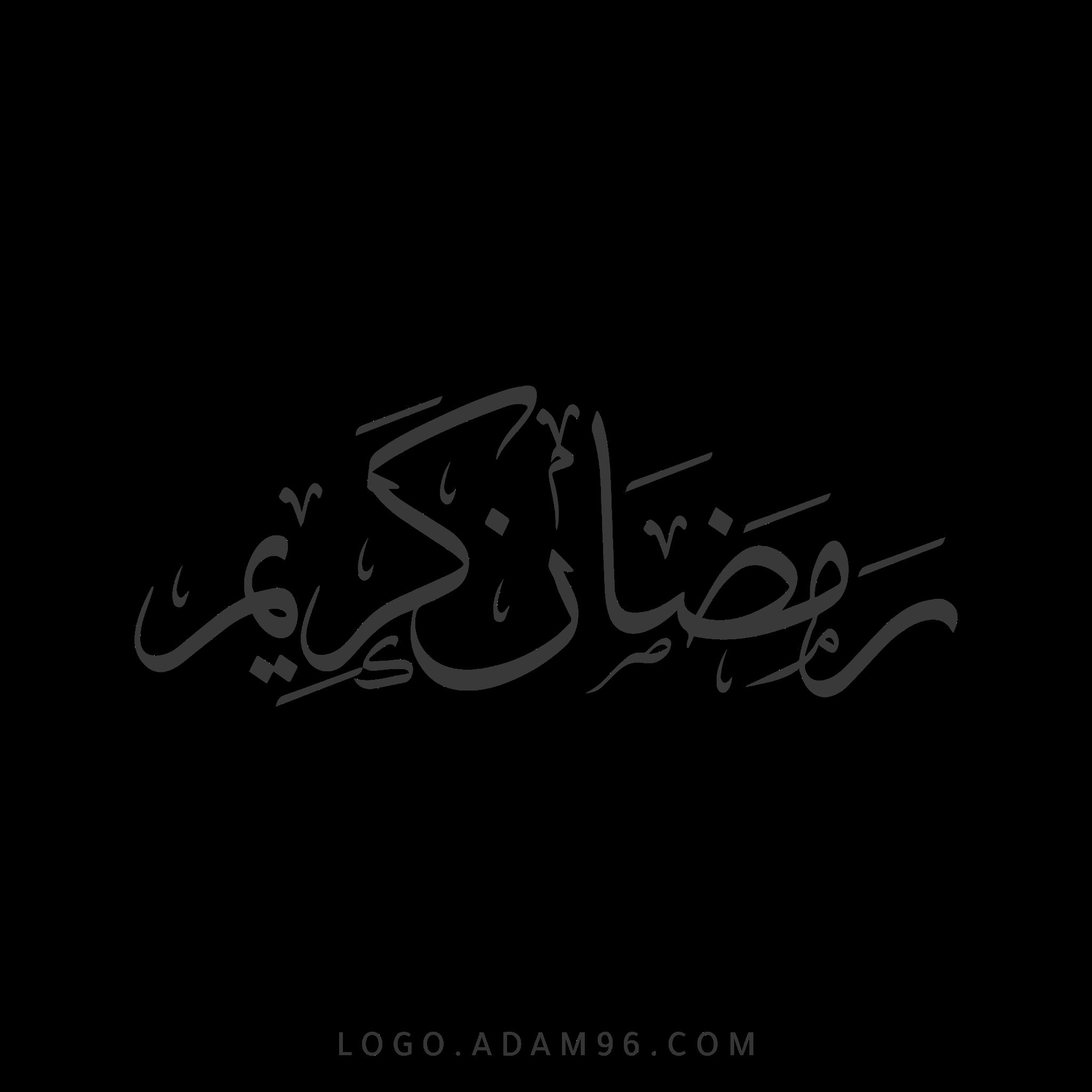 تحميل شعار رمضان كريم بصيغة شفافة Ramadan kareem PNG