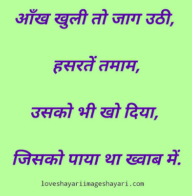 Love Shayari In English For Girlfriend With Image Hd Share Chat.