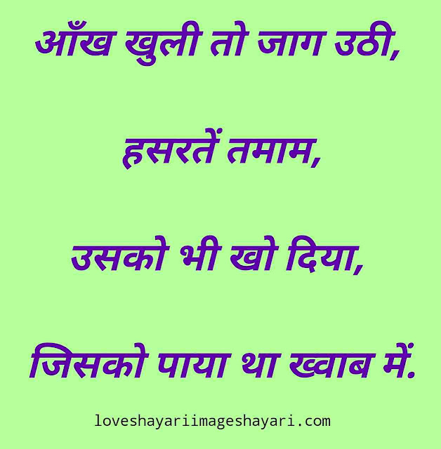 Love Shayari In For English Girlfriend With Image Hd Share Chat.