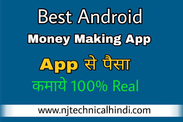 earn money by android best earning app