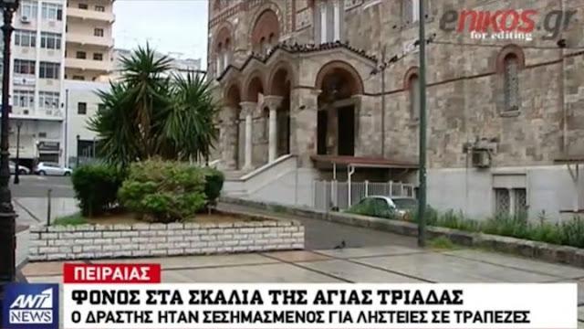 Φόνος στα σκαλιά εκκλησίας στο Πειραιά - Τον σκότωσε χτυπώντας τον με ξύλο