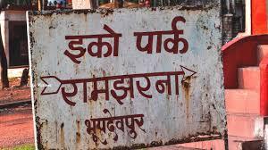 राम झरना रायगढ़ : Ram Jharna Raigarh : Chhattisgarh Tourism Places : रामझरना रायगढ़ जहाँ ठहरे थे प्रभु श्री राम